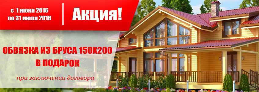 Акция на строительство деревянных домов под ключ